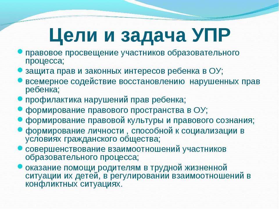 Цели и задача УПР правовое просвещение участников образовательного процесса; ...