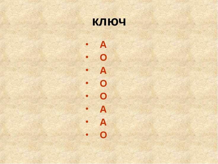 ключ А О А О О А А О