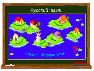 Русский язык ?