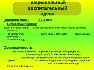 национальный воспитательный идеал средние века: XVIII век: Советский период: ...