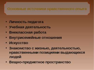 Личность педагога Учебная деятельность Внеклассная работа Внутрисемейные отно...
