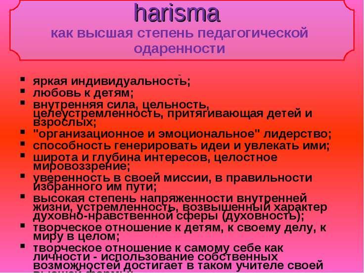 harisma как высшая степень педагогической одаренности яркая индивидуальность;...
