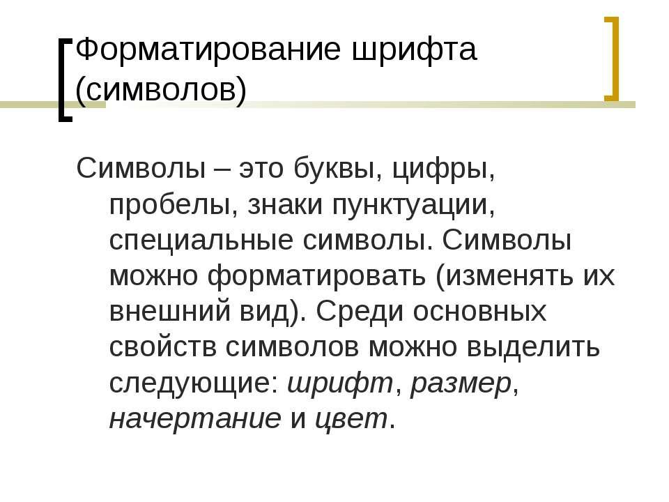 Форматирование шрифта (символов) Символы – это буквы, цифры, пробелы, знаки п...