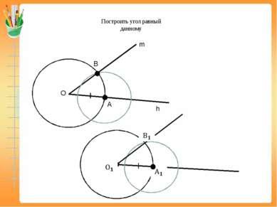 Построить угол равный данному h m О А В