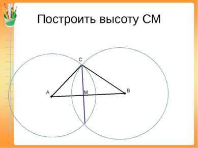 Построить высоту СМ А В М С
