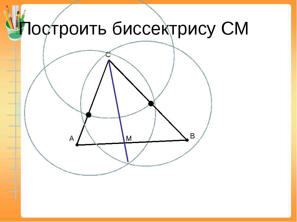 Построить биссектрису СМ А В М С