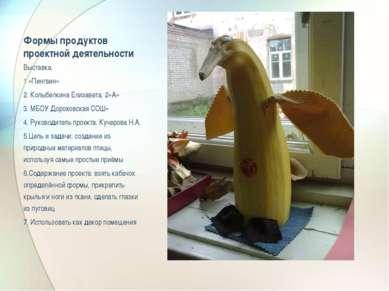 Формы продуктов проектной деятельности Выставка. «Пингвин» 2. Колыбелкина Ели...
