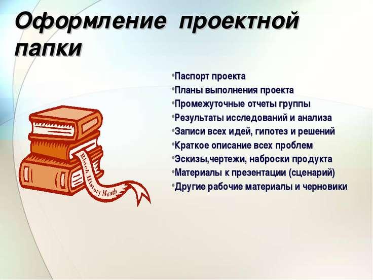 Оформление проектной папки Паспорт проекта Планы выполнения проекта Промежуто...