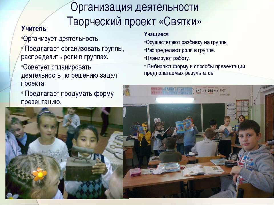Организация деятельности Творческий проект «Святки» Учитель Организует деятел...