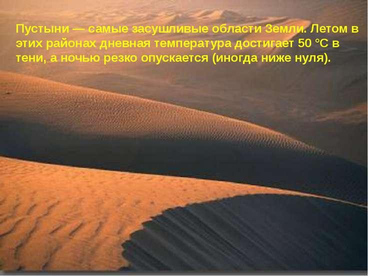 Пустыни — самые засушливые области Земли. Летом в этих районах дневная темпер...