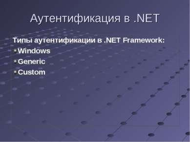Аутентификация в .NET Типы аутентификации в .NET Framework: Windows Generic C...