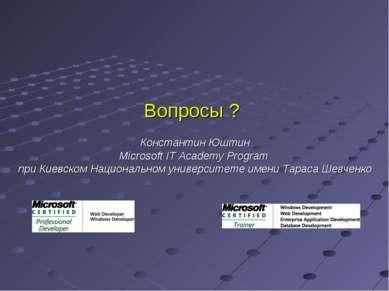 Вопросы ? Константин Юштин Microsoft IT Academy Program при Киевском Национал...