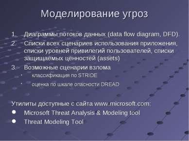 Моделирование угроз Диаграммы потоков данных (data flow diagram, DFD). Списки...