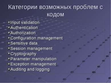 Категории возможных проблем с кодом Input validation Authentication Authoriza...