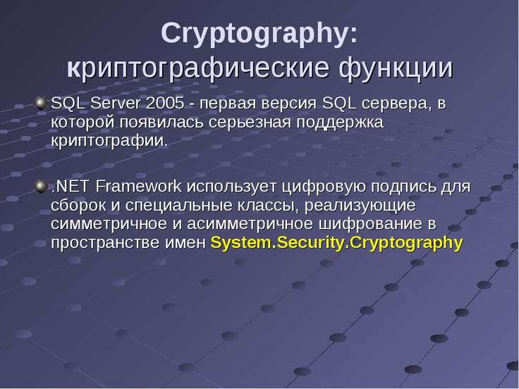 Cryptography: криптографические функции SQL Server 2005 - первая версия SQL с...