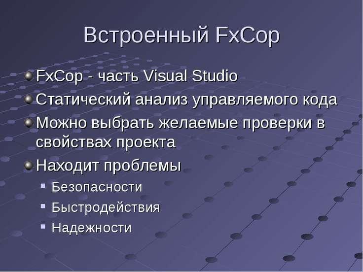 Встроенный FxCop FxCop - часть Visual Studio Статический анализ управляемого ...