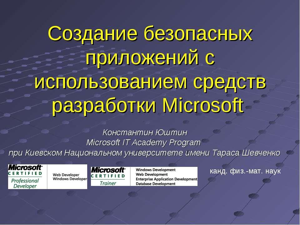 Создание безопасных приложений с использованием средств разработки Microsoft ...