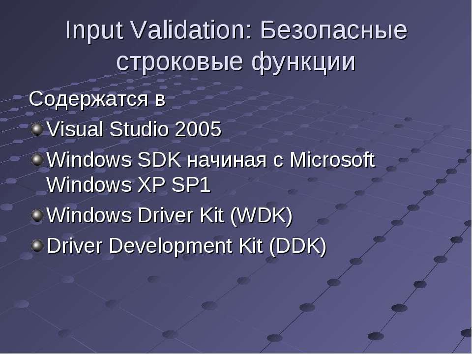 Input Validation: Безопасные строковые функции Содержатся в Visual Studio 200...