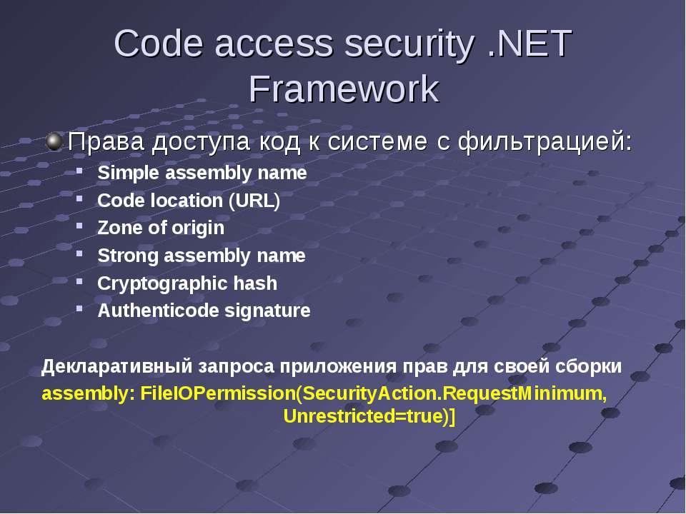Code access security .NET Framework Права доступа код к системе с фильтрацией...