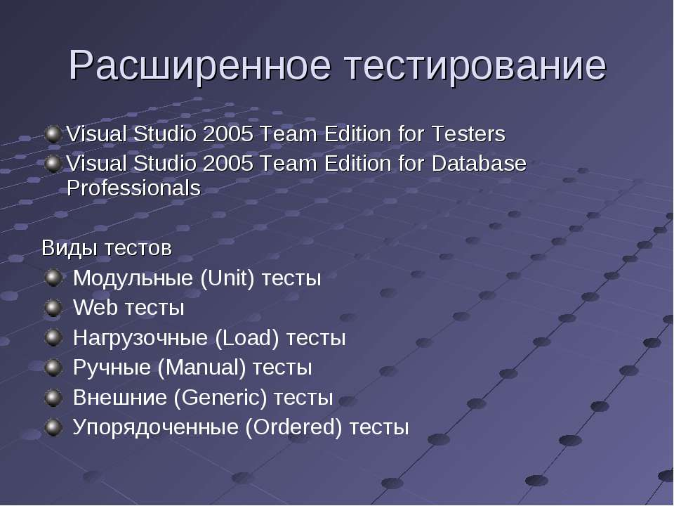 Расширенное тестирование Visual Studio 2005 Team Edition for Testers Visual S...
