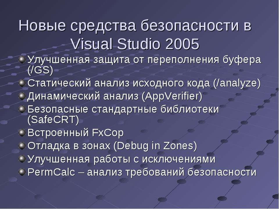 Новые средства безопасности в Visual Studio 2005 Улучшенная защита от перепол...