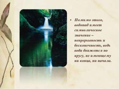 Помимо этого, водопад имеет символическое значение – непрерывность и бесконеч...