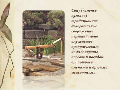 Соцу («оленье пугало»)– традиционное декоративное сооружение первоначально сл...