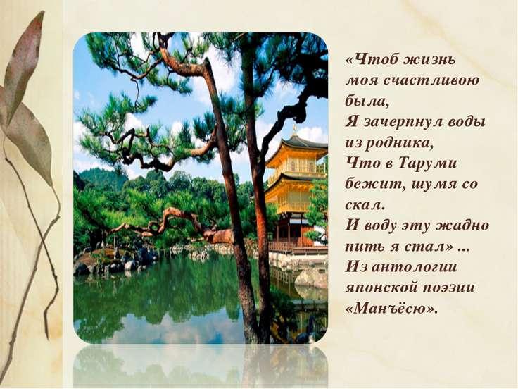 «Чтоб жизнь моя счастливою была, Я зачерпнул воды из родника, Что в Таруми бе...