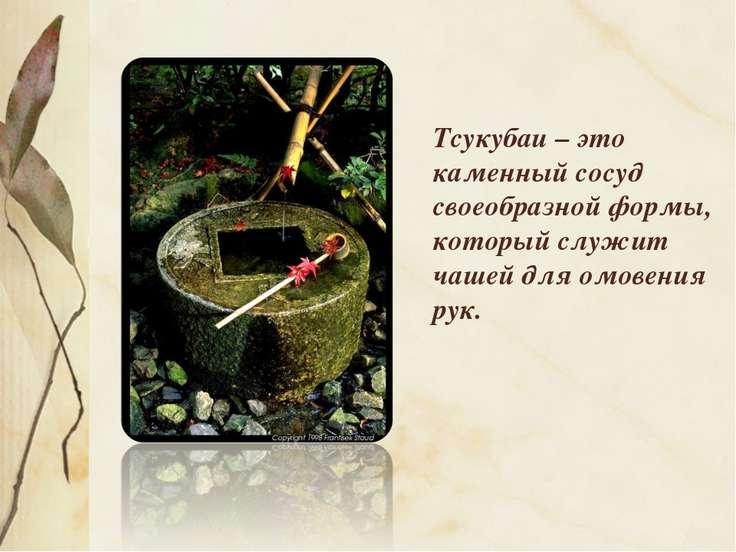 Тсукубаи – это каменный сосуд своеобразной формы, который служит чашей для ом...