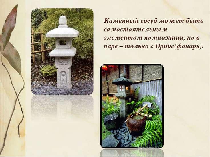 Каменный сосуд может быть самостоятельным элементом композиции, но в паре – т...