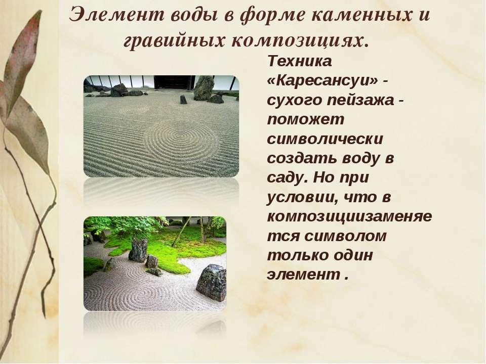 Элемент воды в форме каменных и гравийных композициях. Техника «Каресансуи» -...