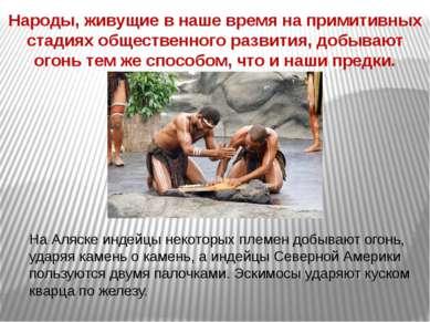 Народы, живущие в наше время на примитивных стадиях общественного развития, д...
