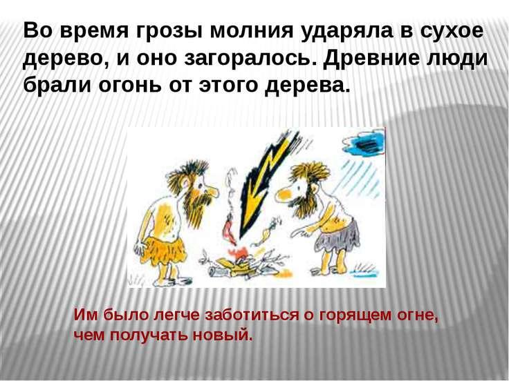 Во время грозы молния ударяла в сухое дерево, и оно загоралось. Древние люди ...