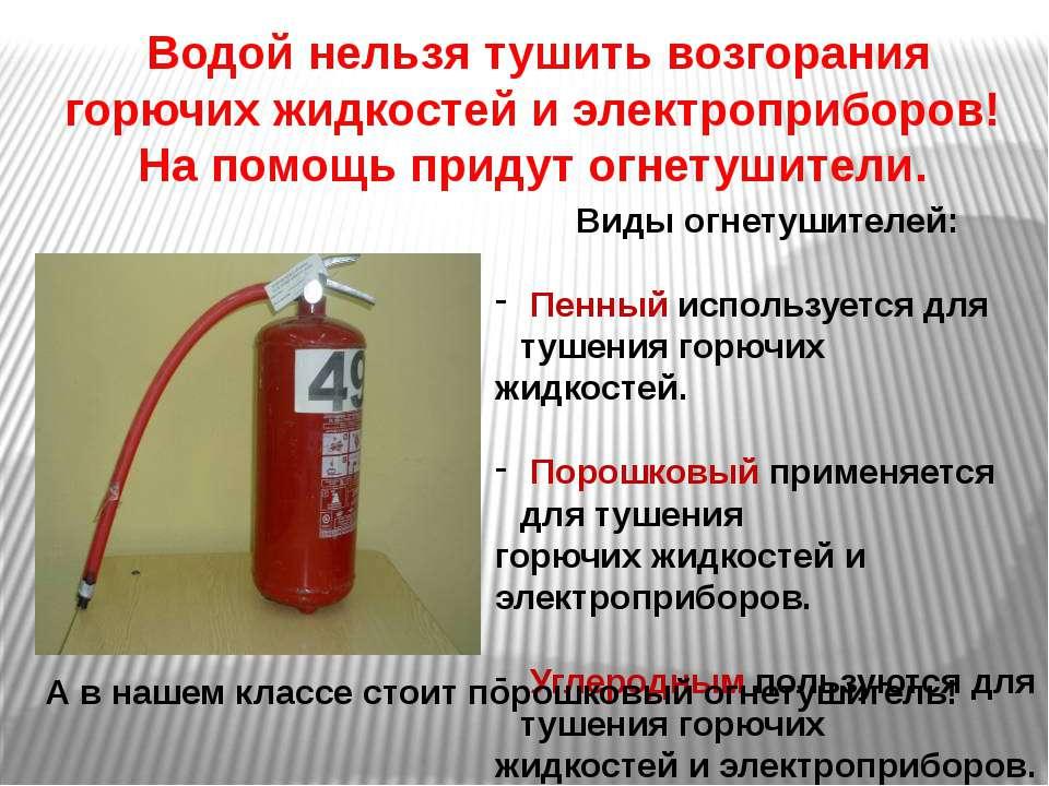 Водой нельзя тушить возгорания горючих жидкостей и электроприборов! На помощь...