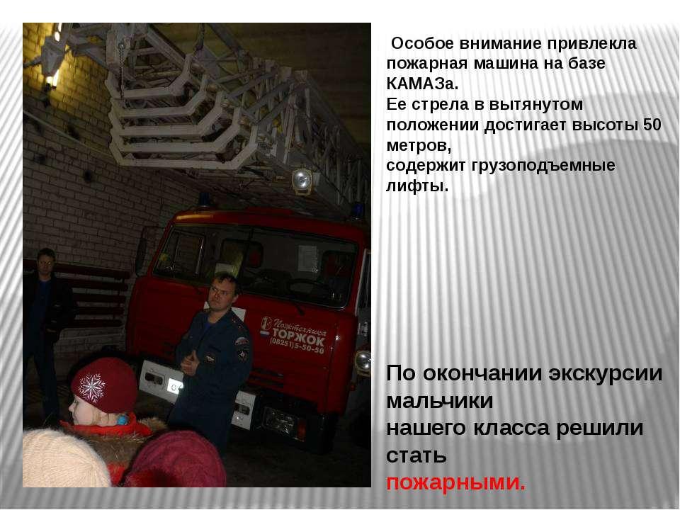 Особое внимание привлекла пожарная машина на базе КАМАЗа. Ее стрела в вытянут...