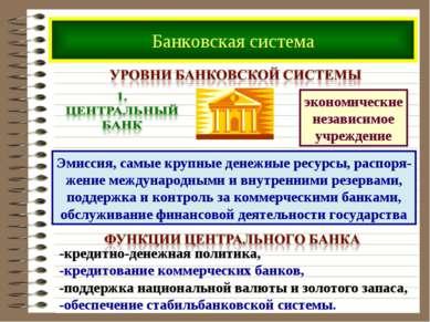 Банковская система Эмиссия, самые крупные денежные ресурсы, распоря- жение ме...