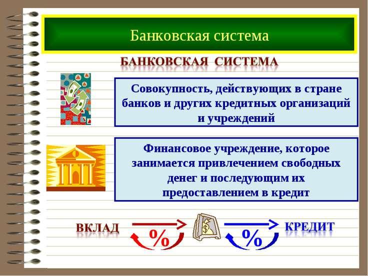 Банковская система Совокупность, действующих в стране банков и других кредитн...