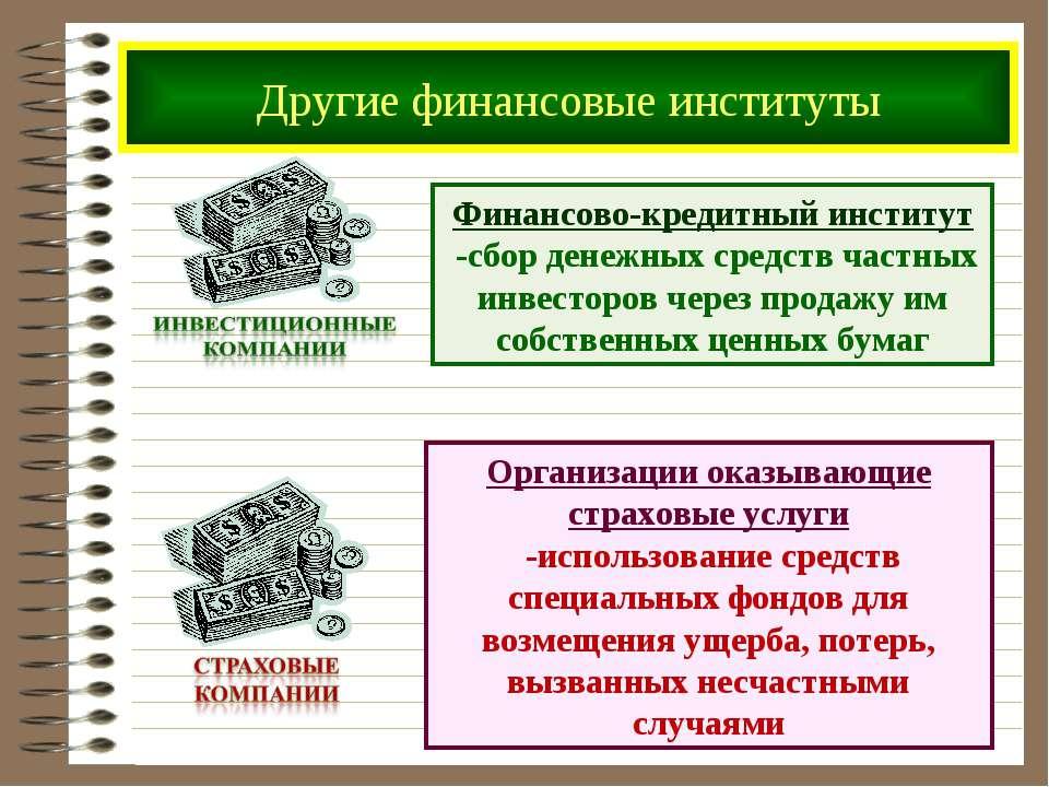 Другие финансовые институты