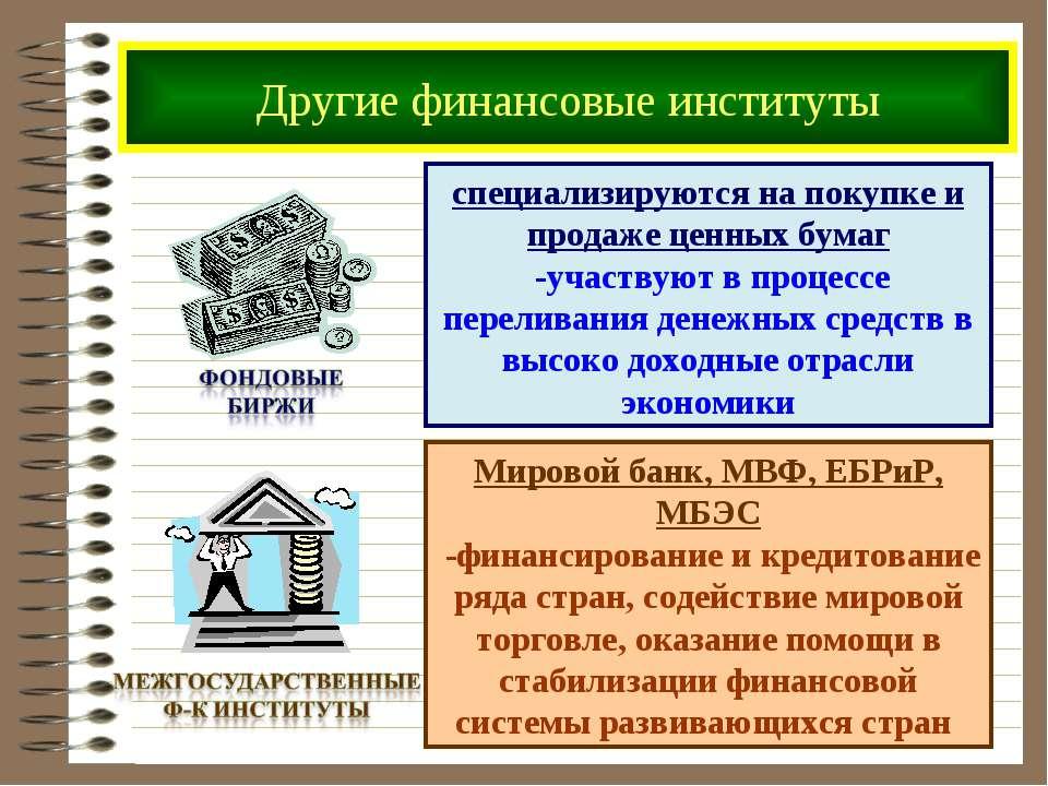 Другие финансовые институты специализируются на покупке и продаже ценных бума...