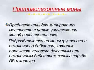 Противопехотные мины Предназначены для минирования местности с целью уничтоже...