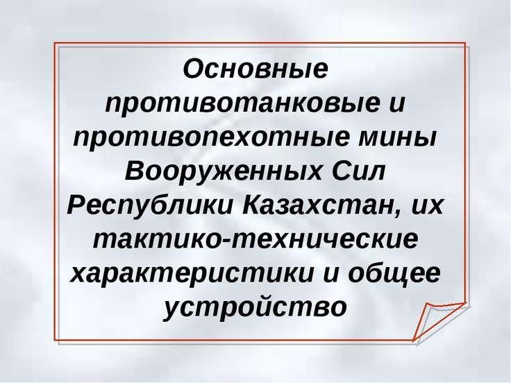 Основные противотанковые и противопехотные мины Вооруженных Сил Республики Ка...