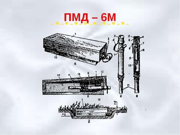 ПМД – 6М