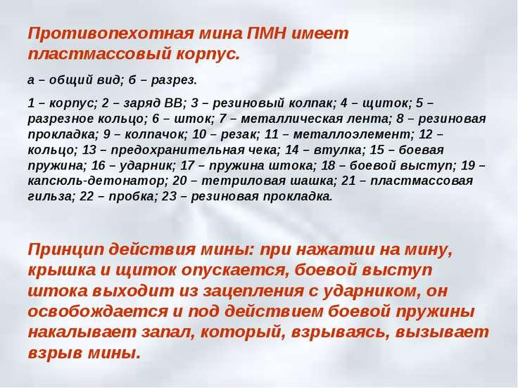 Противопехотная мина ПМН имеет пластмассовый корпус. а – общий вид; б – разре...