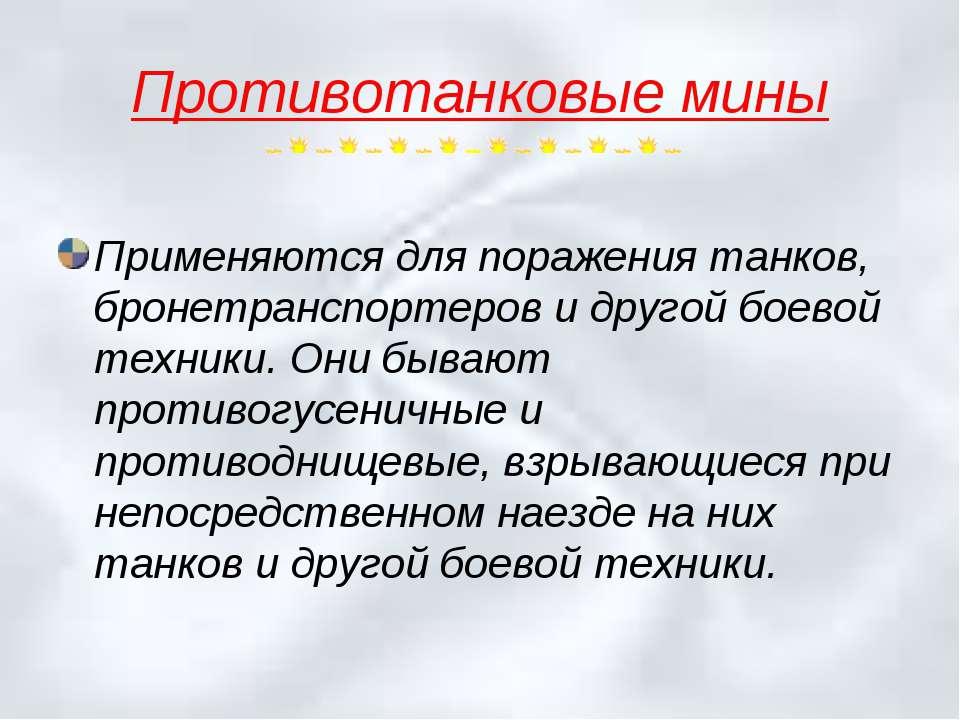 Противотанковые мины Применяются для поражения танков, бронетранспортеров и д...