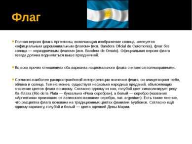 Флаг Полная версия флага Аргентины, включающая изображение солнца, именуется ...