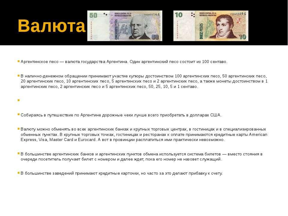 Валюта Аргентинское песо — валюта государства Аргентина. Один аргентинский пе...