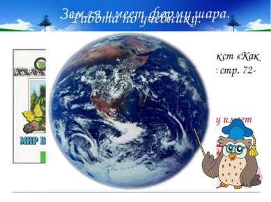 Работа по учебнику. Прочитаем вслух текст «Как выглядит Земля» на стр. 72-73 ...
