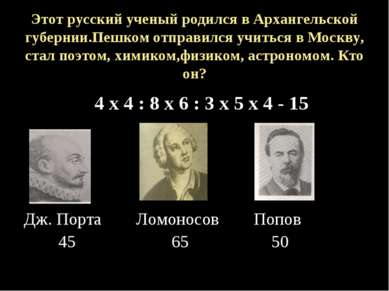 Этот русский ученый родился в Архангельской губернии.Пешком отправился учитьс...