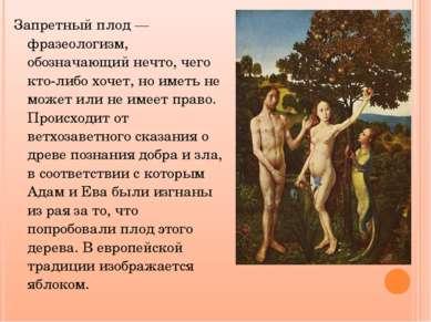 Запретный плод — фразеологизм, обозначающий нечто, чего кто-либо хочет, но им...