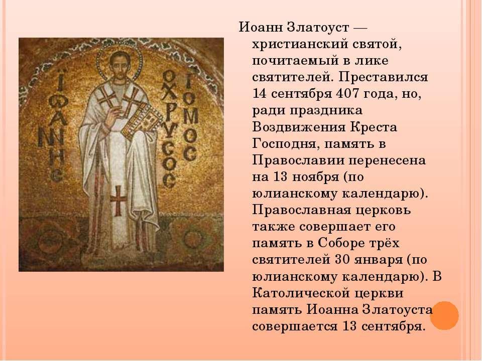 Иоанн Златоуст — христианский святой, почитаемый в лике святителей. Преставил...